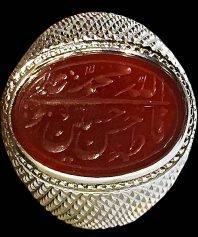 انگشتر عقیق خطی اثر زیبای مرحوم حاج حسین شهید و ذکر زیبای الله و 5 تن آل ابا و پایه فدیوم مدل حصیری A-526 (فروخته شد)